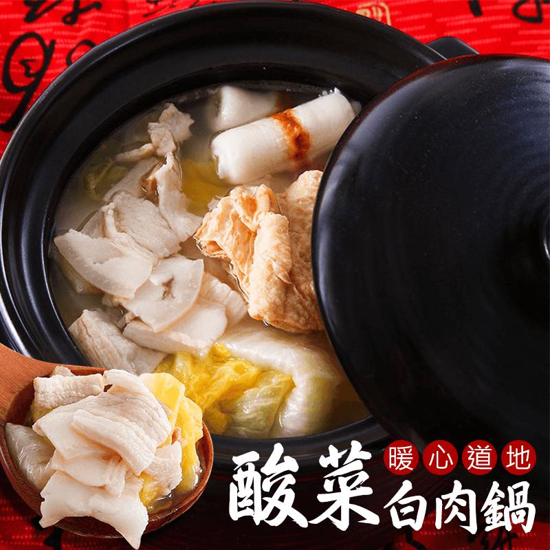 越南東家酸菜白肉鍋,限時6.0折,請把握機會搶購!