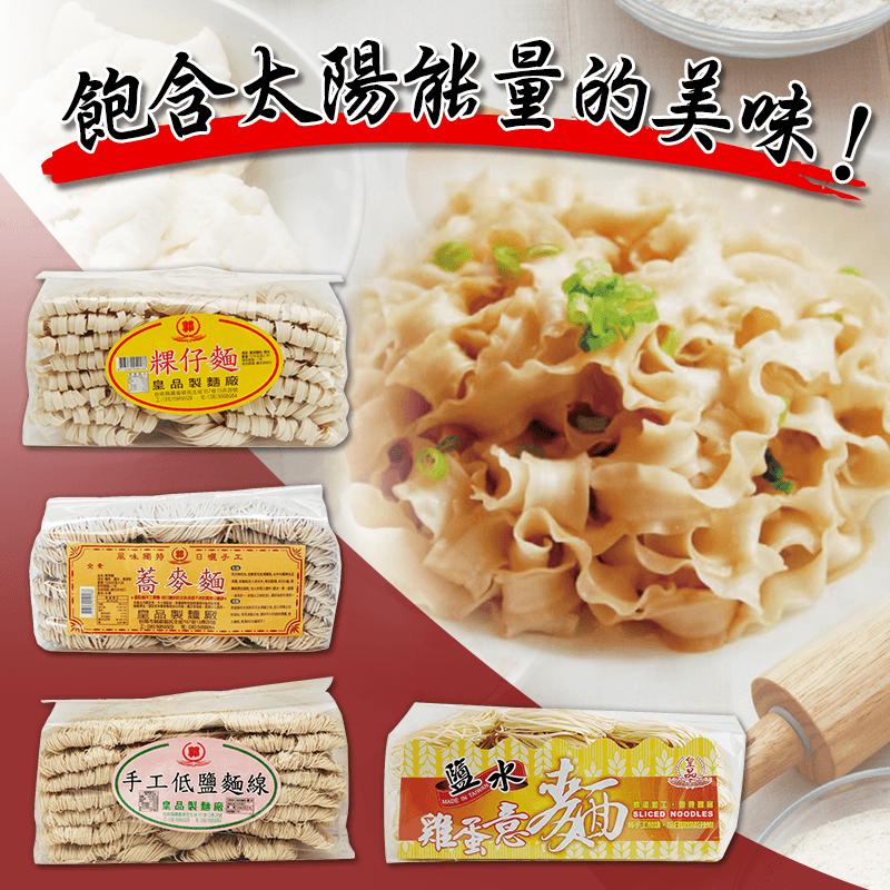 十翼饌台南關廟麵,本檔全網購最低價!