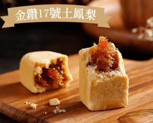 甜格子金磚土鳳梨酥禮盒,限時8.5折,今日結帳再享加碼折扣