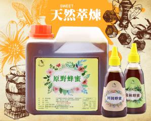 台灣嚴選天然純蜂蜜,今日結帳再打85折