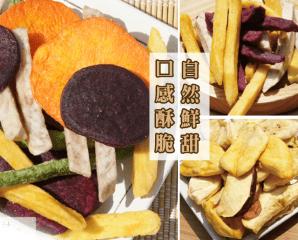 上班輕食綜合蔬果隨手包,限時6.4折,今日結帳再享加碼折扣