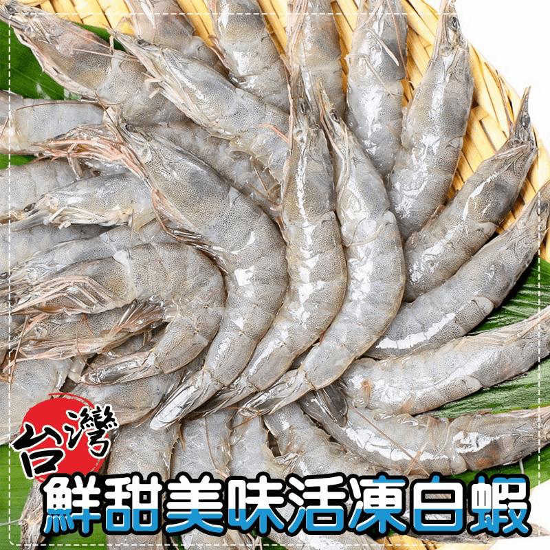 活凍金鑽台灣白蝦,今日結帳再打85折!