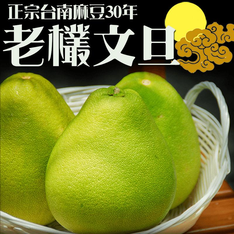 台南麻豆嫩多汁老欉文旦,限時4.3折,請把握機會搶購!