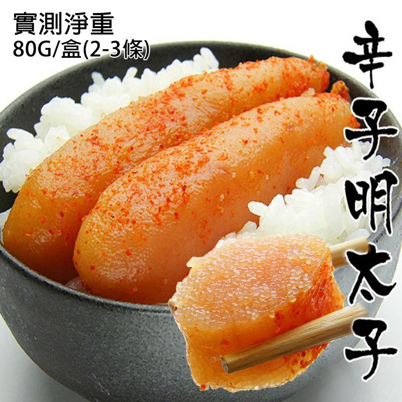 精選日本辛子明太子,限時破盤再打82折!