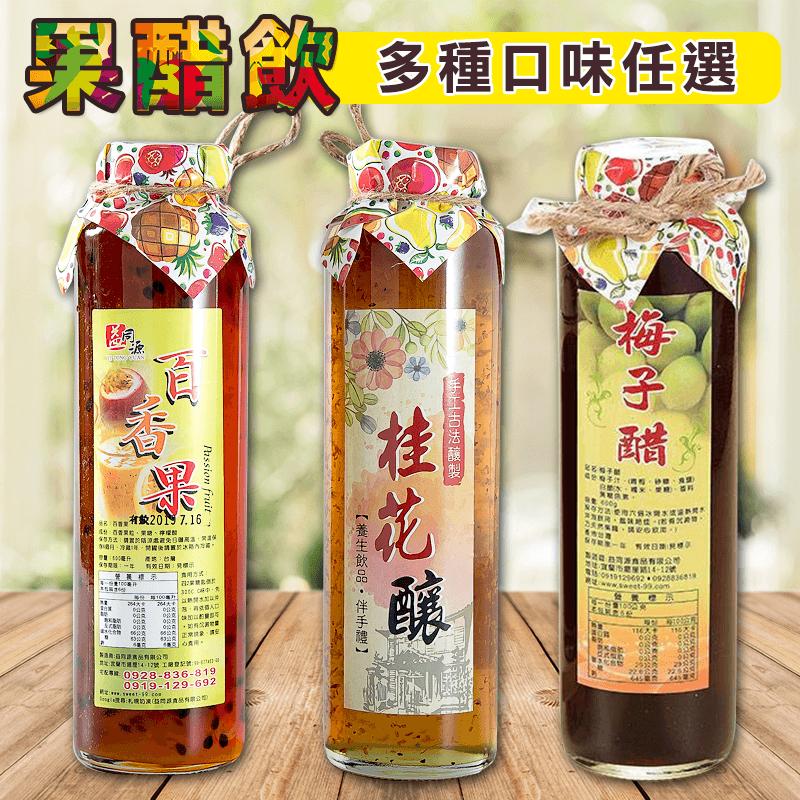 夏日冰凉蜂蜜果醋饮,限时5.8折,请把握机会抢购!