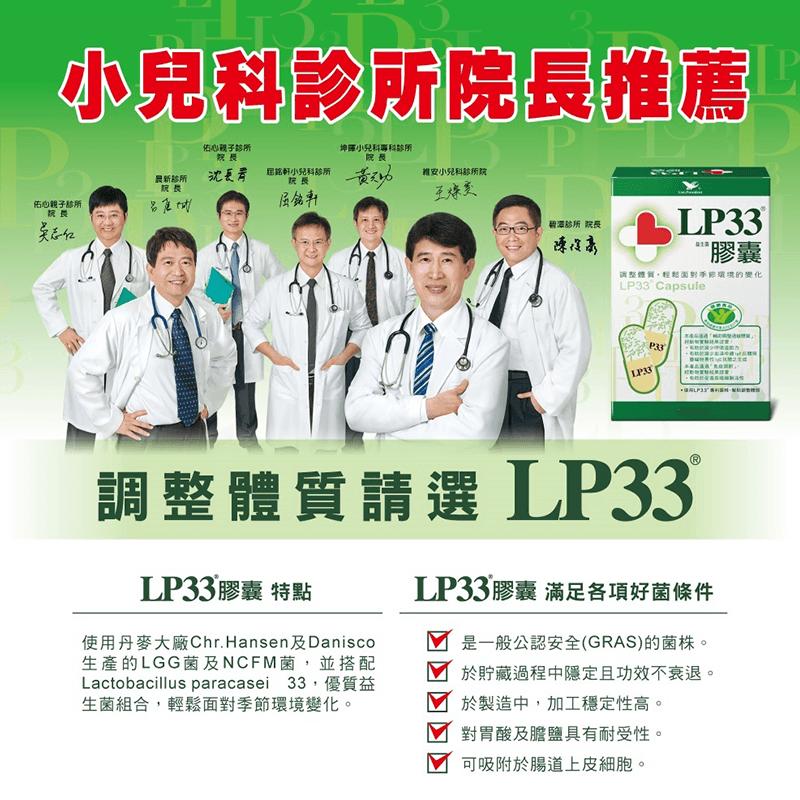 統一LP33益生菌膠囊組,限時破盤再打78折!