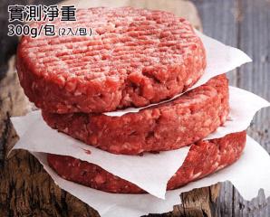 紐西蘭純牛肉超厚漢堡排,限時3.5折,今日結帳再享加碼折扣