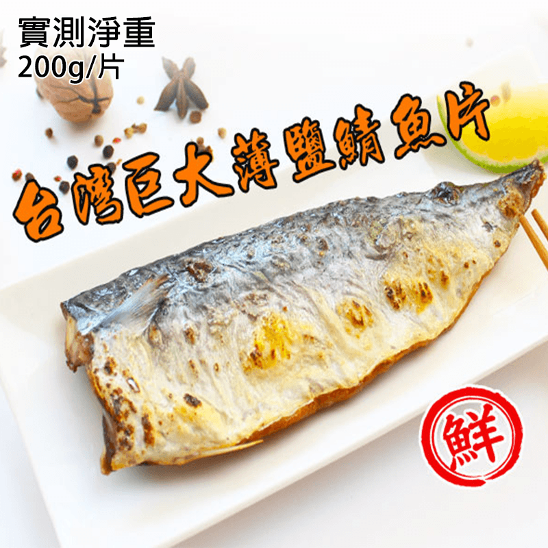 巨大台灣新鮮薄鹽鯖魚,今日結帳再打85折!