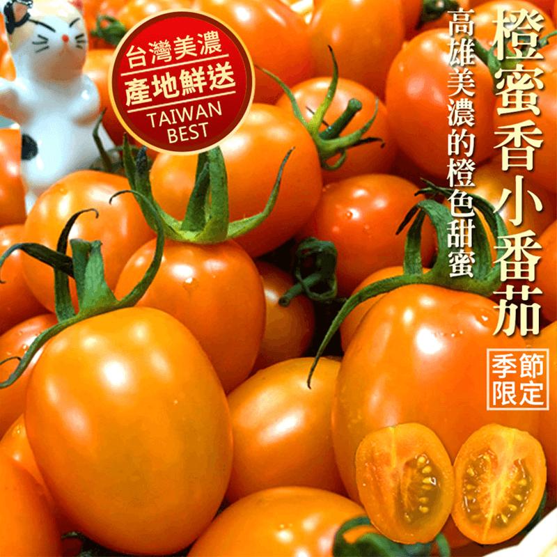 美濃超夯橙蜜香番茄禮盒,今日結帳再打85折!