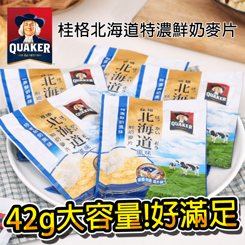 桂格北海道特濃鮮奶麥片,限時4.0折,請把握機會搶購!