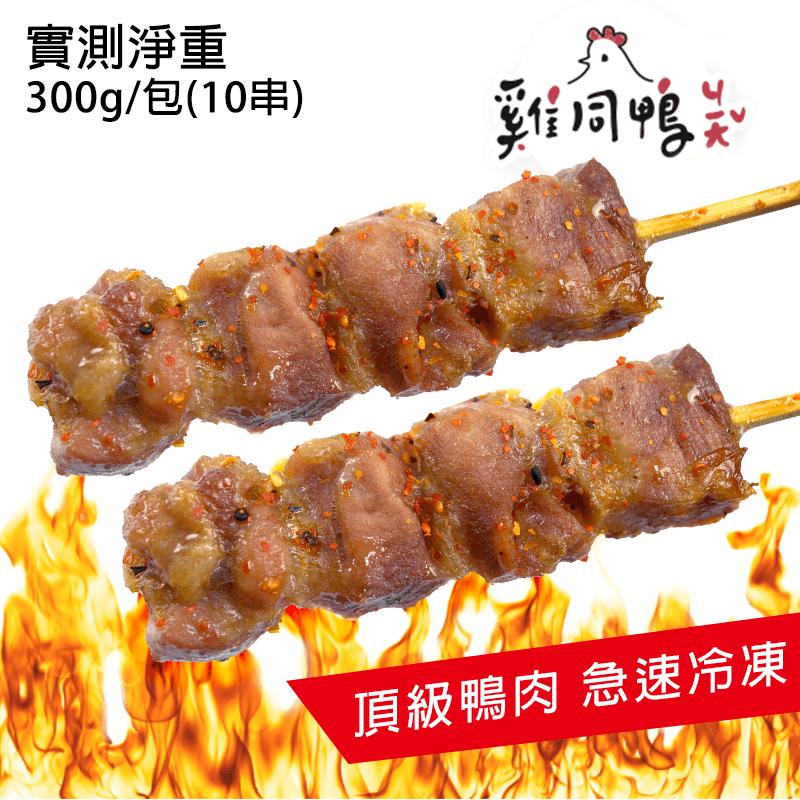 台灣特級櫻桃鴨胸肉串,今日結帳再打85折!