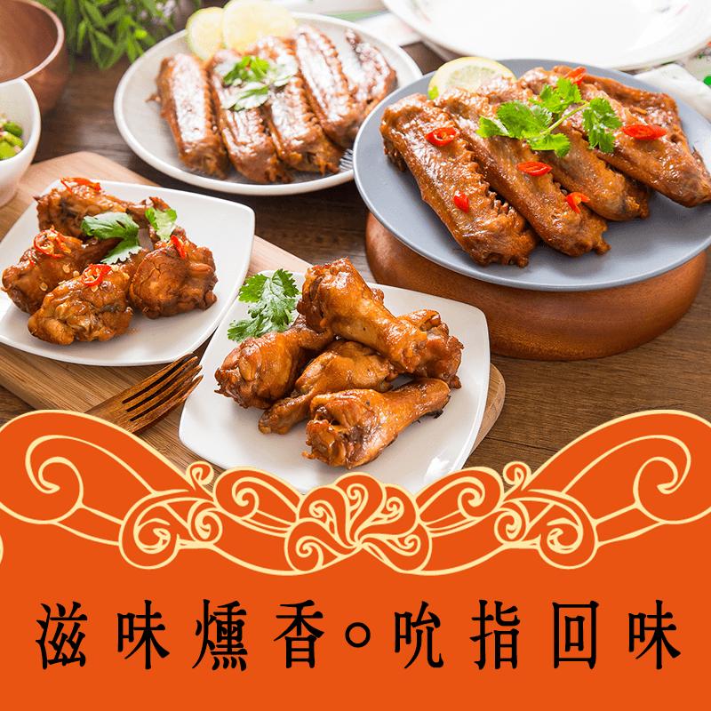台南滷味王松村燻之味,本檔全網購最低價!