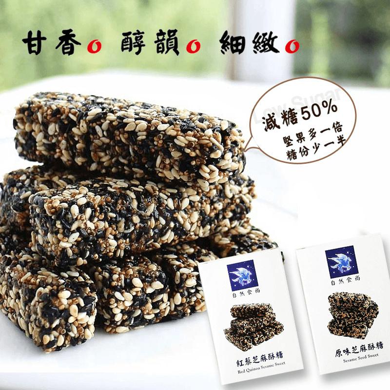 傳世經典台灣酥糖隨手包,限時6.2折,請把握機會搶購!