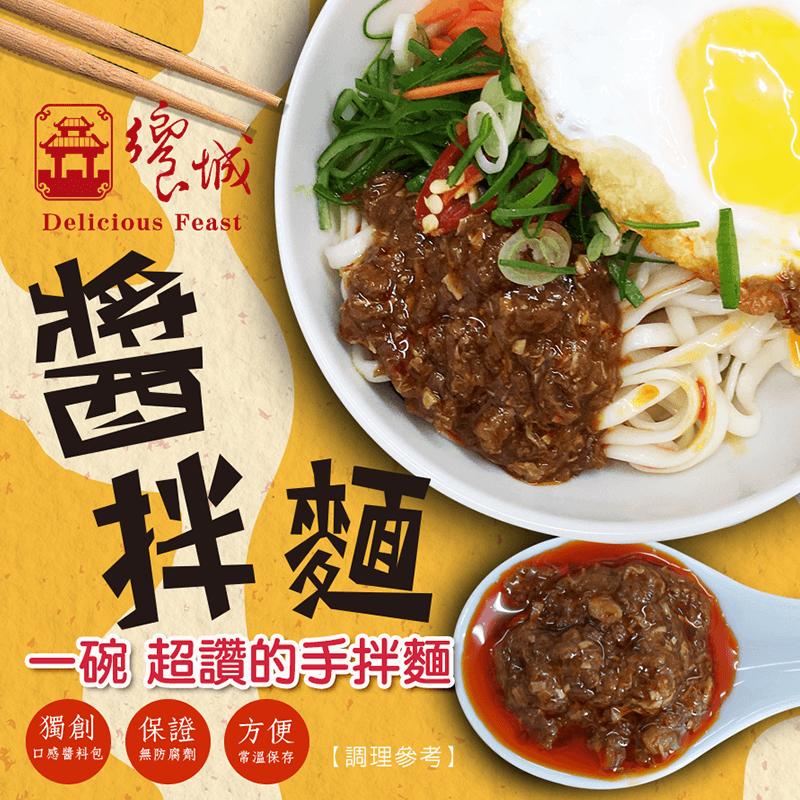 饗城極品手工麻辣醬拌麵,限時破盤再打82折!