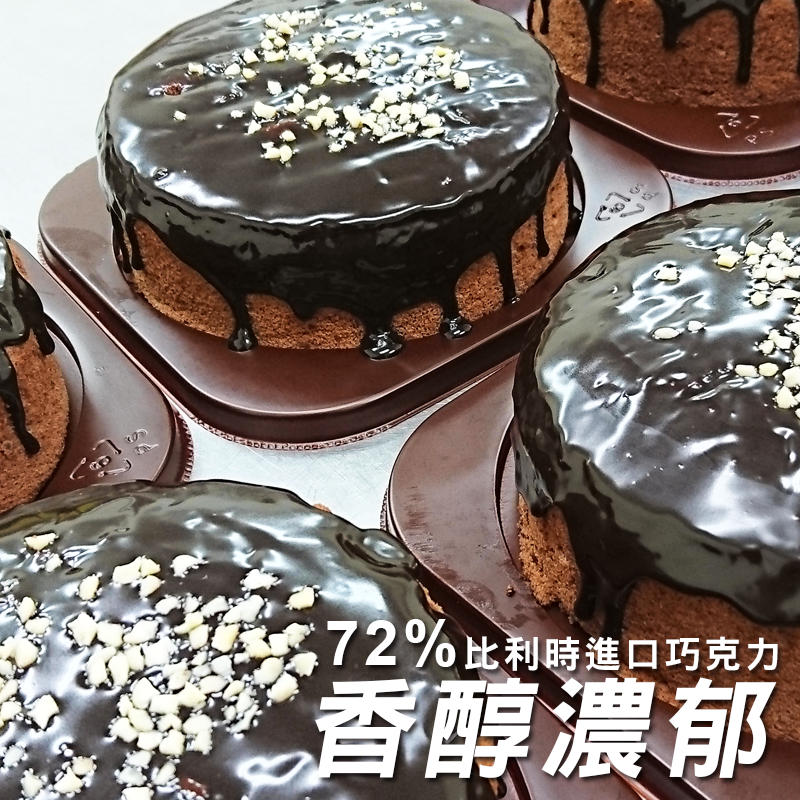 阿嬤的珍藏生巧克力蛋糕,今日結帳再打85折!