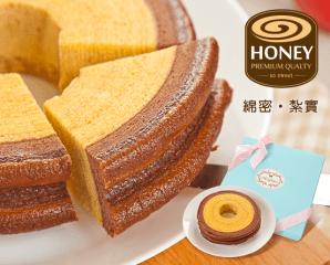 日式工法蜂蜜年輪蛋糕,限時7.8折,今日結帳再享加碼折扣
