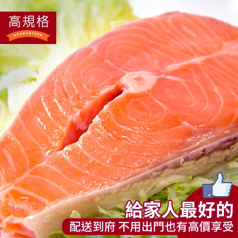 加大加厚XXL新鮮鮭魚片,今日結帳再打85折!