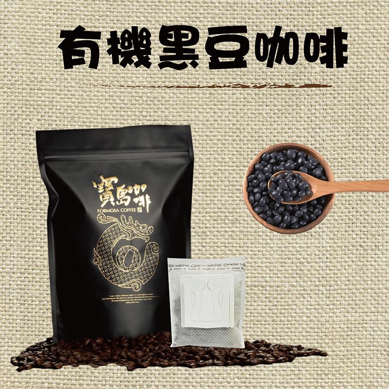 莊園級黑豆濾掛式咖啡,今日結帳再打85折!