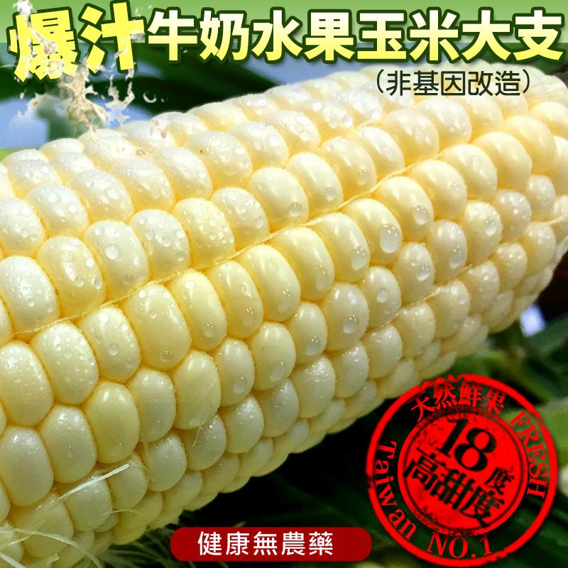 超爆汁大支牛奶水果玉米,限時破盤再打82折!
