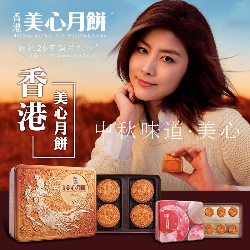 Maxim香港美心中秋月餅禮盒,本檔全網購最低價!