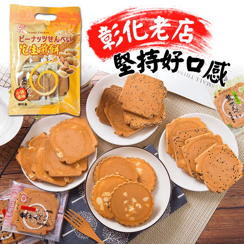 彰化田中一品名人氣煎餅,今日結帳再打85折!