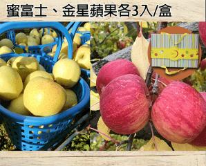 日本青森雙星蘋果禮盒,限時4.8折,今日結帳再享加碼折扣