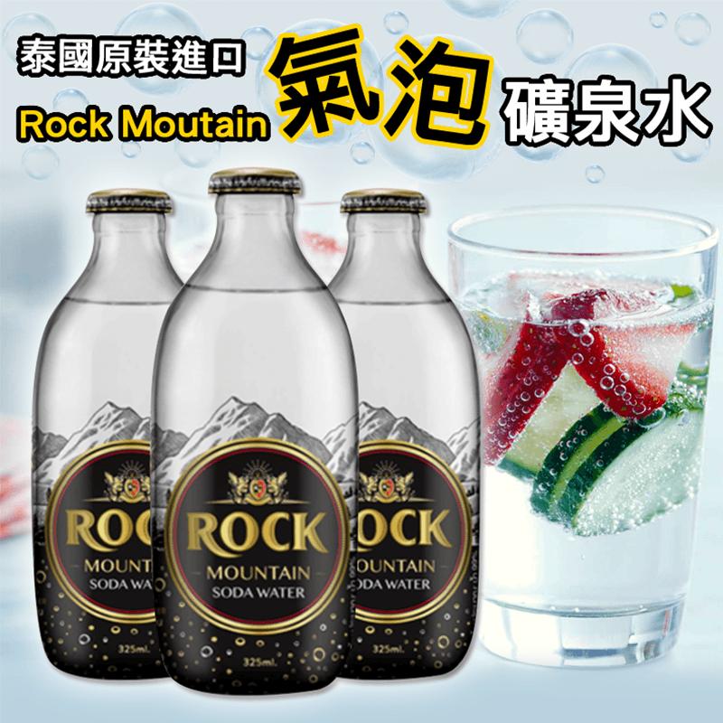 Rock Moutain泰國原裝進口氣泡礦泉水,今日結帳再打85折!