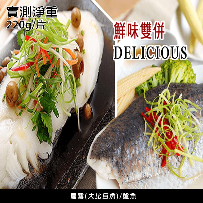 台灣鱸魚片/格陵蘭扁鱈,限時破盤再打82折!