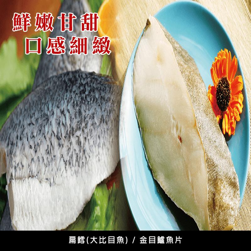 扁鱈/金目鱸魚片任選,今日結帳再打85折!