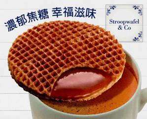 【Stroopwafel&Co】荷蘭百年老牌濃焦糖煎餅,今日結帳再打88折