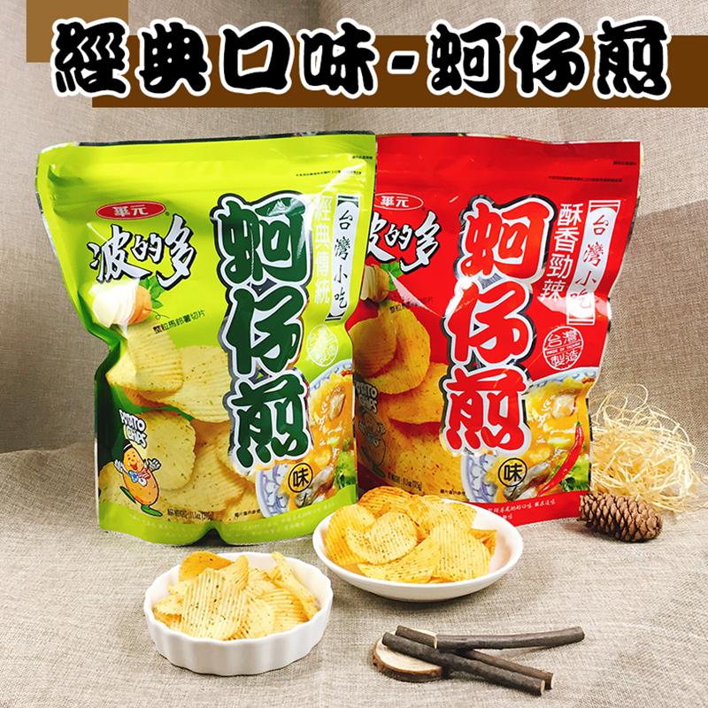 【華元】洋芋片蚵仔煎,限時7.5折,請把握機會搶購!