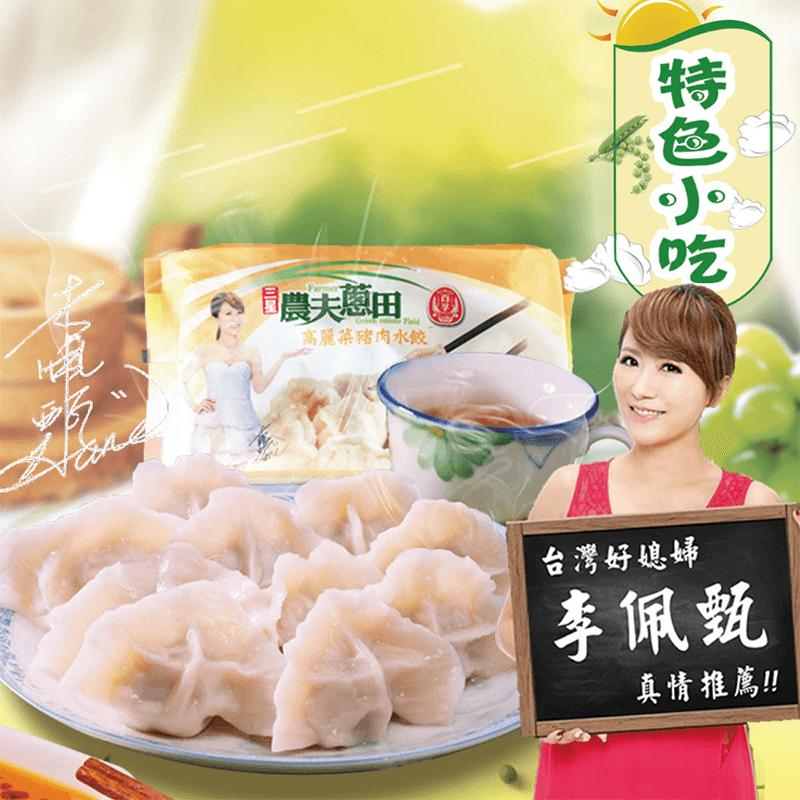 台灣好媳婦佩甄推薦水餃,今日結帳再打85折!