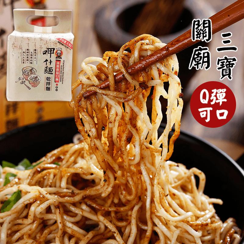 台南馳名呷什麵關廟麵,限時7.0折,請把握機會搶購!