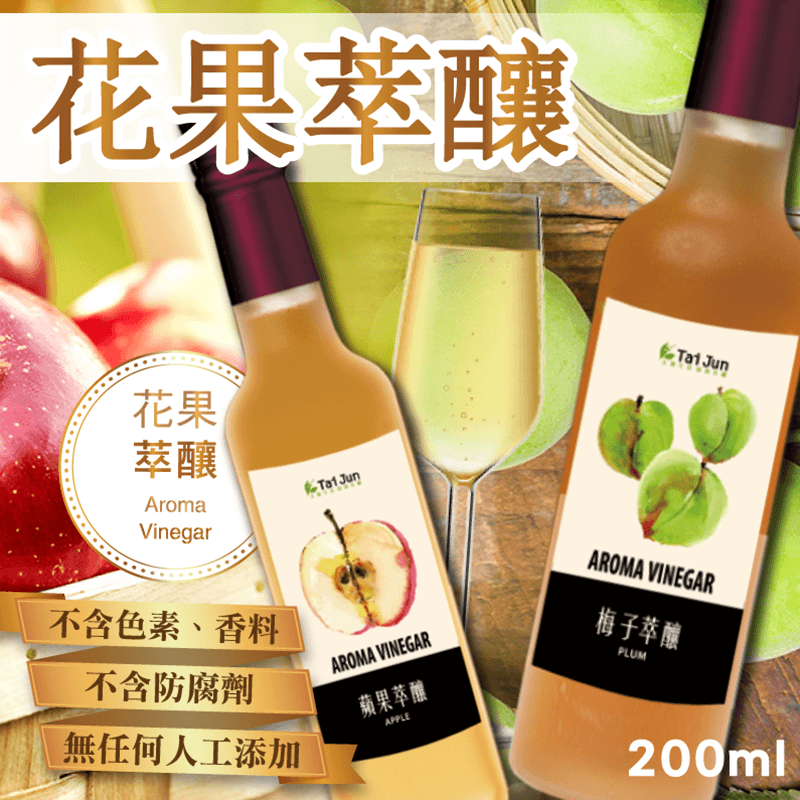 台湾花果萃酿水果醋,限时破盘再打82折!