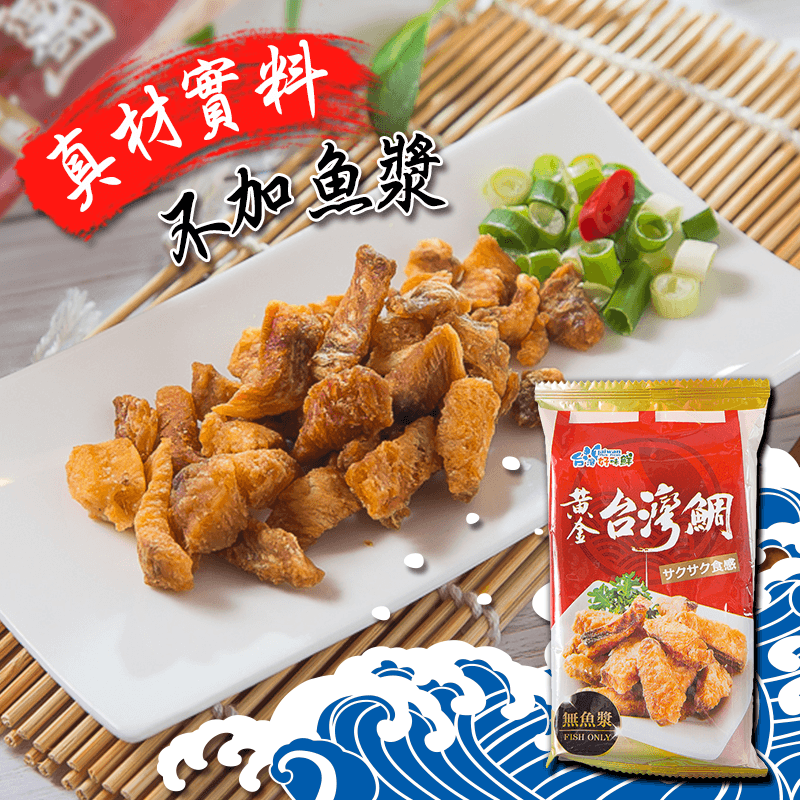 香脆黃金台灣鯛魚酥塊,今日結帳再打85折!