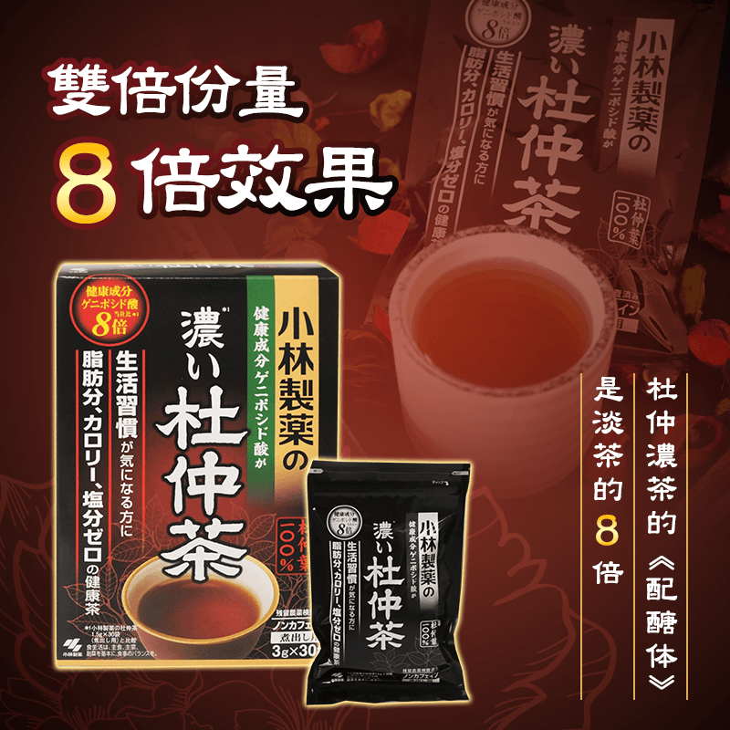 日本小林製藥濃杜仲茶,今日結帳再打85折
