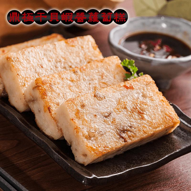 易鼎活蝦鼎極現做干貝蝦醬蘿蔔糕,本檔全網購最低價!
