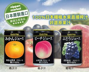 日本純100%新鮮直榨果汁,限時5.8折,今日結帳再享加碼折扣