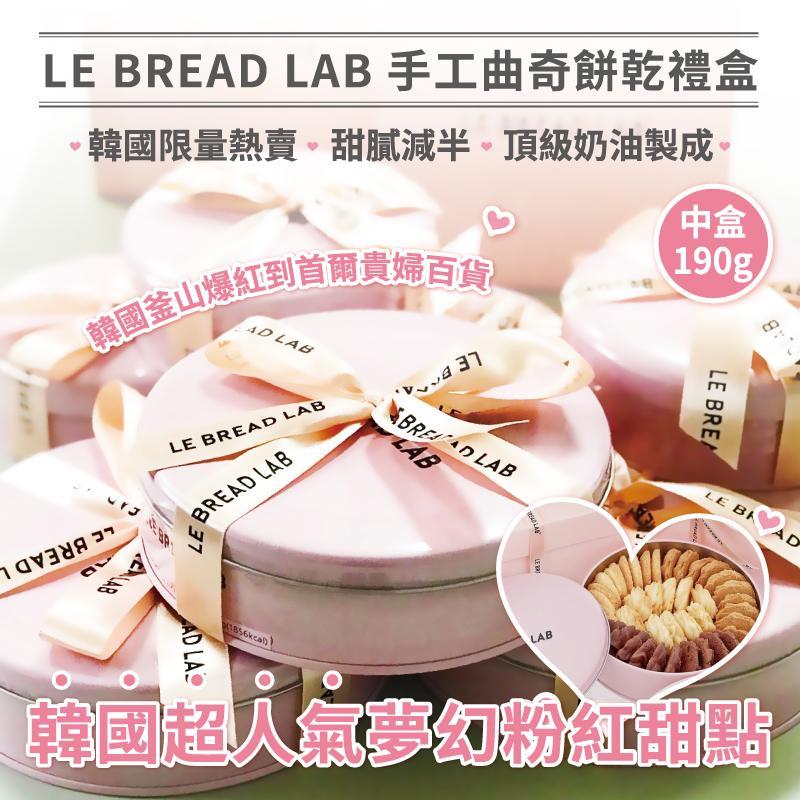 LE BREAD LAB曲奇餅禮盒,限時破盤再打8折!