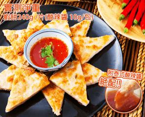 【回憶香】泰式月亮蝦餅,限時5.6折,請把握機會搶購!