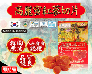 韓國原裝高麗蜜紅蔘,限時5.0折,今日結帳再享加碼折扣