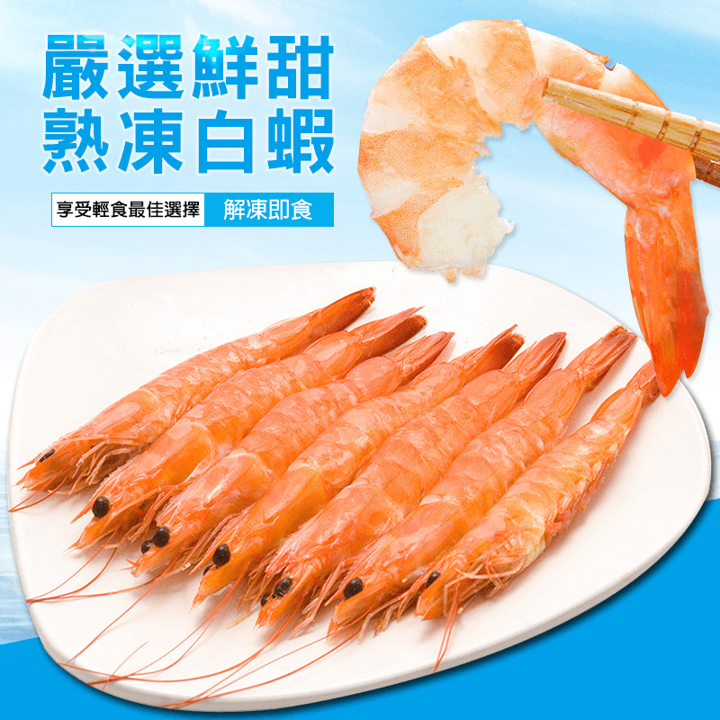 嚴選現撈急凍鮮甜熟白蝦,今日結帳再打85折!