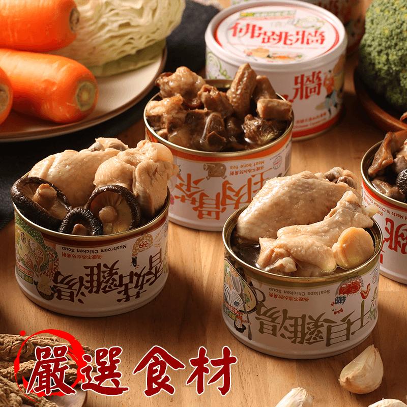 即食鮮盒子湯品罐頭,限時6.4折,請把握機會搶購!