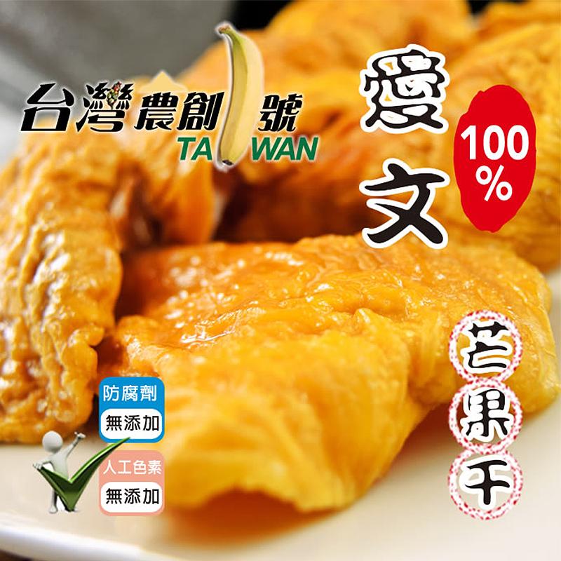 台灣農創一號愛文芒果乾,限時破盤再打78折!