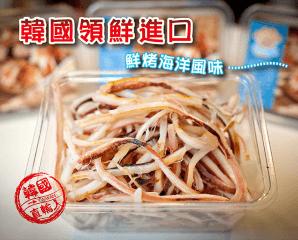 韓國釜山鮮烤美味魷魚,今日結帳再打88折
