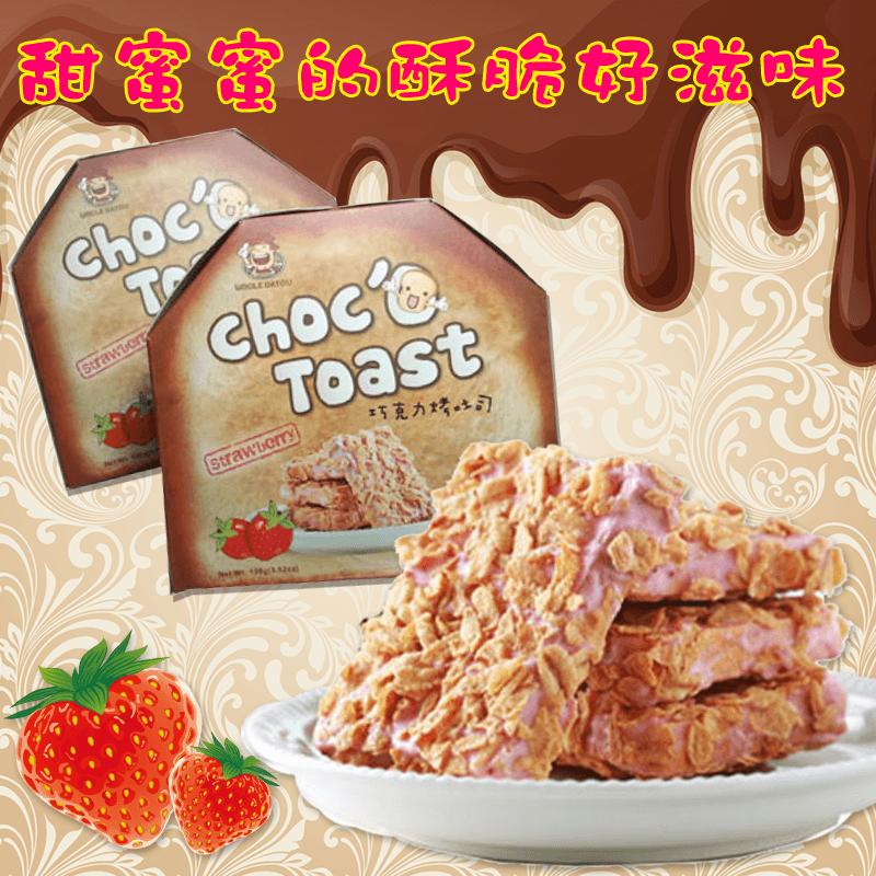 草莓巧克力烤吐司餅乾,今日結帳再打85折!