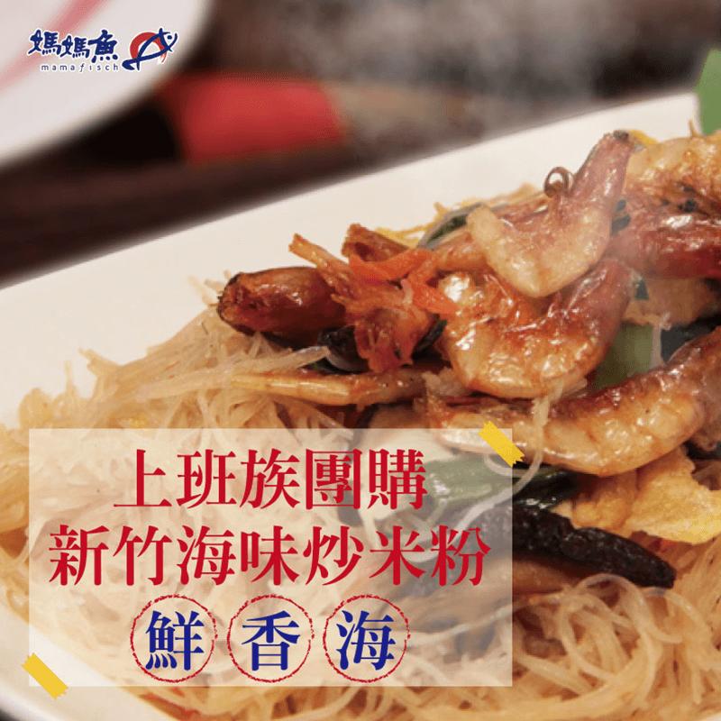 媽媽魚團購熱賣新竹海味炒米粉,今日結帳再打85折!