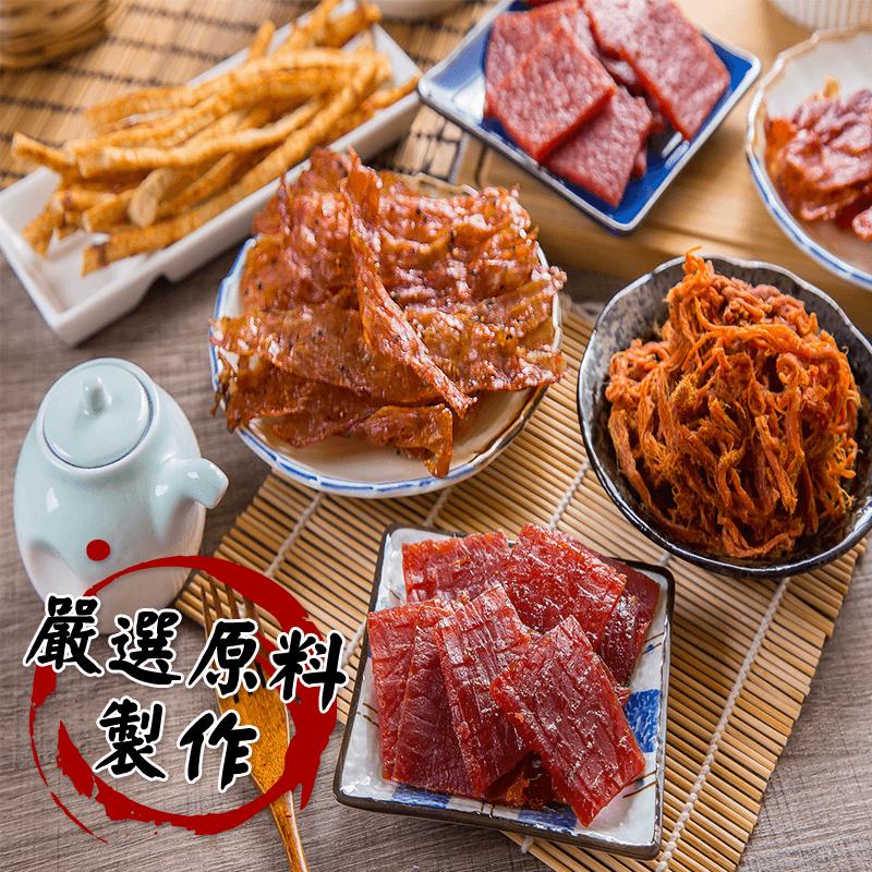 大王傳統好滋味肉乾肉紙,限時破盤再打82折!