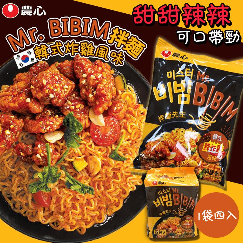 Nong Shim農心韓式炸雞風味拌麵,限時8.5折,請把握機會搶購!