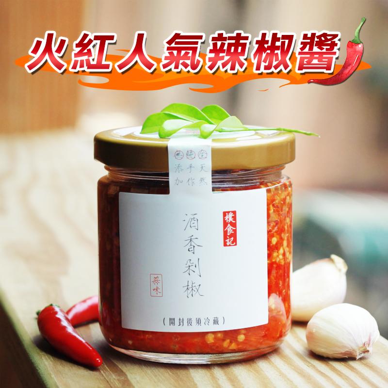 爆紅樸食記酒香剁椒醬,今日結帳再打85折!